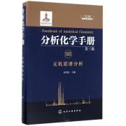 分析化学手册(9B无机质谱分析第3版)(精)