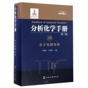 分析化学手册(3B分子光谱分析第3版)(精)