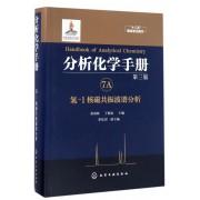 分析化学手册(7A氢-1核磁共振波谱分析第3版)(精)