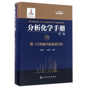 分析化学手册(7B碳-13核磁共振波谱分析第3版)(精)