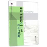 中国互联网+三农模式与案例(2016中国农村电商发展报告)