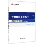 火力发电工程施工招标文件范本(附光盘2015版)