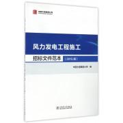 风力发电工程施工招标文件范本(附光盘2015版)