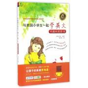 与美国小学生一起学英文(附光盘有趣的阅读8)