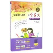 与美国小学生一起学英文(附光盘有趣的阅读9)