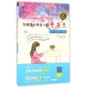 与美国小学生一起学英文(附光盘有趣的阅读12)