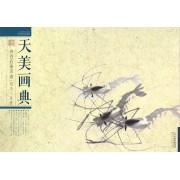 齐白石册页选(花鸟虫鱼)/天美画典