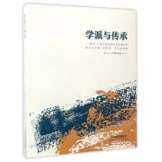 学派与传承--2016'中国写意油画学派首届优秀青年艺术家凤凰奖作品选展集
