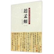赵孟頫(1)/历代名家尺牍精选系列