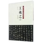 王羲之(4)/历代名家尺牍精选系列
