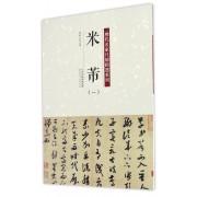 米芾(1)/历代名家尺牍精选系列