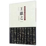 王献之(2)/历代名家尺牍精选系列