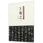 王羲之(2)/历代名家尺牍精选系列