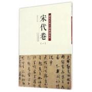 宋代卷(1)/历代名家尺牍精选系列