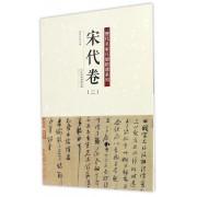 宋代卷(2)/历代名家尺牍精选系列