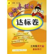 三年级语文(下R最新修订)/黄冈小状元达标卷