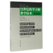 21世纪的学习和教学技术(前景瞻望)
