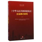 中华人民共和国建筑法立法修订研究