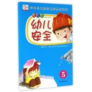 轻松学幼儿安全(5)/中国儿童综合素质养成读本