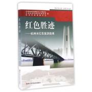 红色胜迹--杭州市红色旅游指南