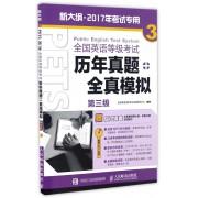全国英语等级考试历年真题+全真模拟(附光盘第3级新大纲2017年考试专用)