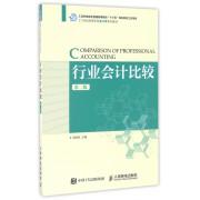 行业会计比较(第2版21世纪高等学校会计学系列教材)