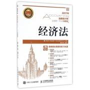 经济法(附光盘)/2017年注册会计师全国统一考试习题集