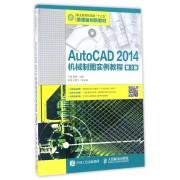 AutoCAD2014机械制图实例教程(第3版职业院校机电类十三五微课版创新教材)