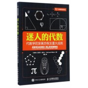 迷人的代数(代数学的发展历程及重大成就)/科学新悦读文丛