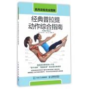 经典普拉提动作综合指南(肌肉训练完全图解)