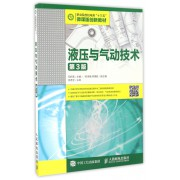 液压与气动技术(第3版职业院校机电类十三五微课版创新教材)