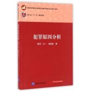 犯罪原因分析(高职高专教育法律类专业教学改革试点与推广教材)