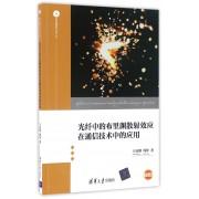 光纤中的布里渊散射效应在通信技术中的应用/电子信息前沿技术丛书