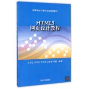HTML5网页设计教程(高等学校计算机专业规划教材)