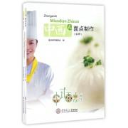 中西式面点制作(共2册)