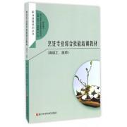 烹饪专业综合技能培训教材(高级工技师)/职业技能培训丛书