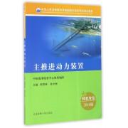 主推进动力装置(轮机专业2016版中华人民共和国内河船舶船员适任考试培训教材)