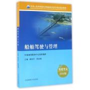船舶驾驶与管理(驾驶专业2016版中华人民共和国内河船舶船员适任考试培训教材)