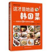 这才是地道韩国菜--韩国妈妈30年厨房笔记精髓(尚锦美食生活馆)