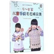 5-8岁儿童手织毛衣精品集/手工坊玩趣童装系列