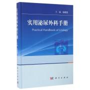 实用泌尿外科手册(精)
