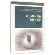 稀土永磁材料的失效与防护(精)