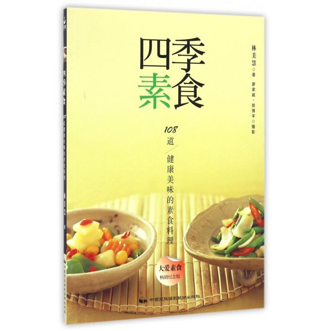四季素食(108道健康美味的素食料理畅销纪念版)