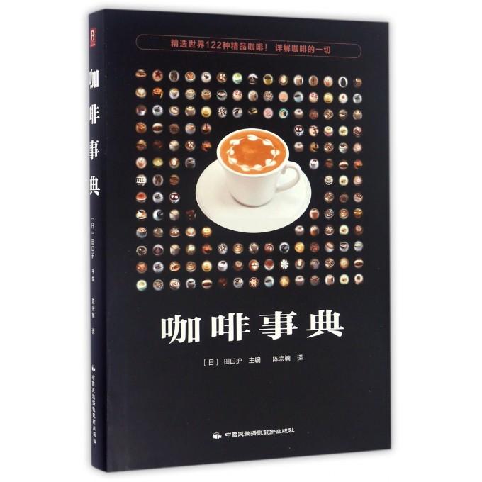 咖啡事典(精)