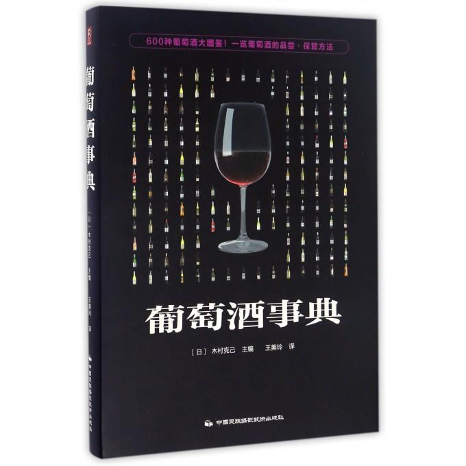 葡萄酒事典(精)