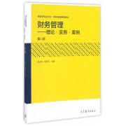 财务管理--理论实务案例(第2版高等学校会计学财务管理课程教材)