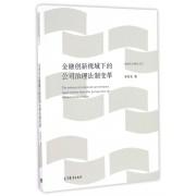 金融创新视域下的公司治理法制变革/珞珈法学精品文库
