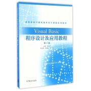 Visual Basic程序设计及应用教程(第2版高等学校计算机程序设计课程系列教材)
