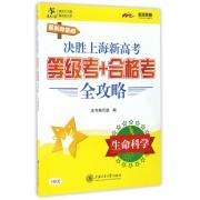 生命科学/决胜上海新高考等级考+合格考全攻略