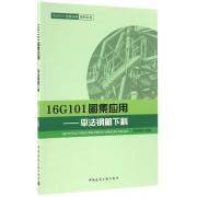 16G101图集应用--平法钢筋下料/16G101图集应用系列丛书